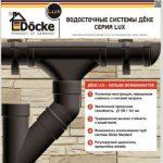 Водосточная система Docke